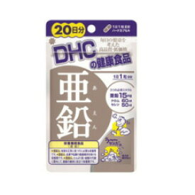 DHC 亜鉛 20日分×50袋