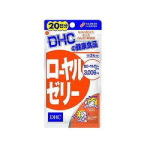 DHC ローヤルゼリー 20日分×5袋