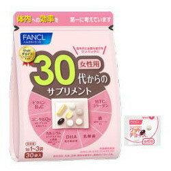 ファンケル 30代からのサプリメント 女性用 30袋×3