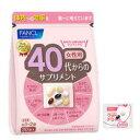 ファンケル 40代からのサプリメント 女性用 30袋×3