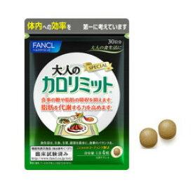 ファンケル 大人のカロリミット 120粒(徳用3袋セット)