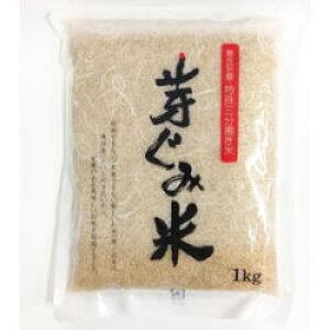 芽ぐみ米(特殊三分搗き米)1kg