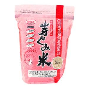 芽ぐみ米(特殊三分搗き米)2kg