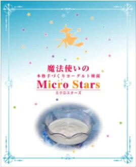 Alice microstates (homemade yogurt bacteria) 3 g x 10pk