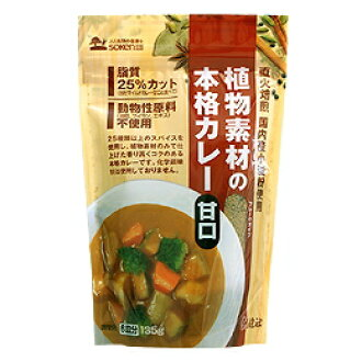 Drug discovery, Inc. plant materials authentic Curry Roux (Flake type) sweet 135 g