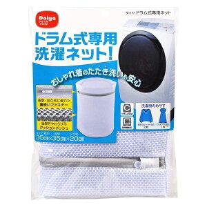 ダイヤ ドラム式専用ネット 洗濯ネット