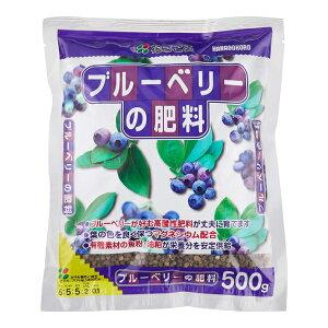 花ごころ ブルーベリーの肥料 500g 肥料 ブルーベリー 粒状 元肥 追肥