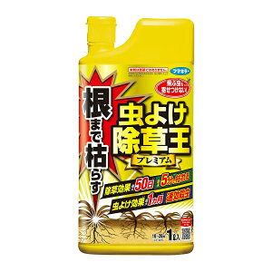 除草剤 液体 そのまま使える 虫よけ 根まで枯らす 除草効果最大50日 虫よけ効果最大1ヶ月 強力 速効殺虫 フマキラー 虫よけ除草剤プレミアム 1L