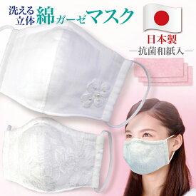 母の日 布マスク 日本製 レース 花 モチーフ マスク フィルターポケット付 洗える 抗菌和紙 フィルターポケット 3重仕立て ワンポイント レディース おしゃれ 大人 女性用 ドレスマスク 1枚 白
