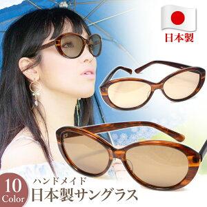 日本製 サングラス レディース ケース付 女性 UVカット 大人メガネ 紫外線カット オーバルサングラスB