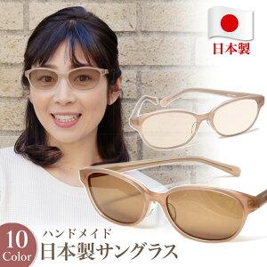 日本製 サングラス レディース ケース付 女性 UVカット 大人メガネ 紫外線カット ウェリントンサングラスS