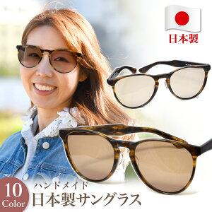 日本製 サングラス レディース ケース付 女性 UVカット 大人メガネ 紫外線カット ボストンサングラスB