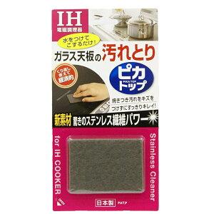 東和産業 キッチンスポンジ IH調理器具 ピカトップ キッチンクリーナー