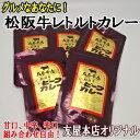 松阪牛 レトルトカレー 5袋セット中辛 甘口 辛口 ビーフカレー「のし」不可 ギフト箱入りではありません 段ボールでの…
