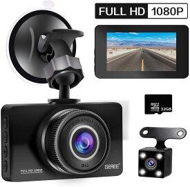 送料無料 ドライブレコーダー 前後2カメラ 1080PフルHD 200万画素 車載カメラ LED信号機対策 防犯カメラ どらいぶれこーだー小型3インチ 動き検知 駐車監視 Gセンサー 常時録画 コンパクト 車載カメラ ドラレコー32GBカード付き