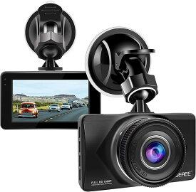 送料無料 ドライブレコーダー 小型3.0インチ超高画質1080PフルHD 170°広視野角 車載カメラ 防犯カメラ Gセンサ 緊急ロック ループ録画 動き検知 ナイトビジョン駐車監視 WDR機能 日本語説明書付属 1年保証