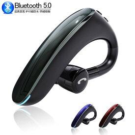 Bluetooth 5.0ワイヤレスイヤホン 左右耳通用ブルートゥースイヤホン 耳掛け型 ヘッドセット 最高音質 マイク内蔵 無痛装着タイプ 180°回転 超長待機 IPX5 防水 最新Bluetooth 5.0ワイヤレスイヤホンcpc