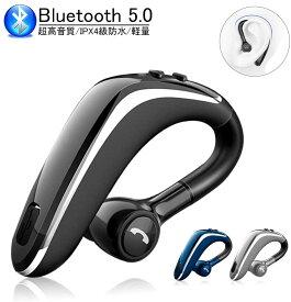 ワイヤレスイヤホン Bluetooth 5.0 ブルートゥースヘッドホン 耳掛け型 ヘッドセット 左右耳通用 最高音質 無痛装着 180°回転 超長待機 マイク内蔵