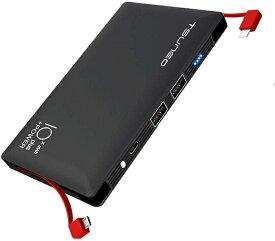 【送料無料】モバイルバッテリー 10000mAh ケーブル内蔵 大容量 MFi認証 ライトニング/microUSBコネクタ付 2USBポート スマホ 充電器 コンパクトで持ち運び便利 iphone/ipad/Android対応