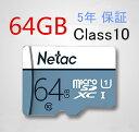 [一人10枚まで]マイクロSDカード 64GB 高速 NETAC SDカード Ultra UHS-1 SDR104 MicroSDメモリーカード マイクロsd microSDXC 64GB