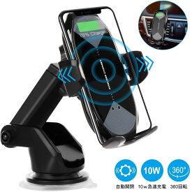 車載Qi ワイヤレス充電車載ホルダー 10W/7.5W 急速ワイヤレス充電器 車載スマホホルダー360度回転 粘着式&吹き出し口2種類取り付 iPhone 11/pro/pro max/X/XR/XS/XSMAX/8/8 Plus/Galaxy S9/S8/S8 Plus/S7/S7 Edgete 8/Nexus 5/6等に適用ワイヤレス充電機種に対応でき
