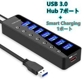 USB ハブ USB 3.0 Hub 7ポート増設 USB拡張 セルフパワー/バスパワー 【USB 3.0 HUB 独立スイッチ付・Smart Charging・60cm USBケーブル】