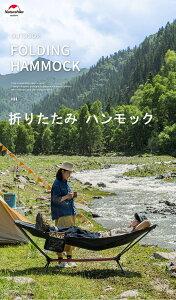 Naturehike 自立式 ハンモック キャンプ 携帯便利 折りたたみ ベッド ハンモックベッド アウトドア コット ベンチ チェア コンパクト スピーディに組立 収納袋付き