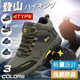 トレッキングシューズ ウォーキングシューズ 登山靴 疲れない スポーツシューズ 運動靴 男女兼用 アウトドア 滑り止め 大きいサイズ