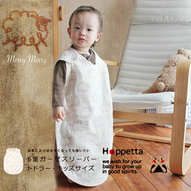 68c9866fa2b91c 【Hoppetta merry merry】【日本製】6重ガーゼトドラーキッズスリーパー/