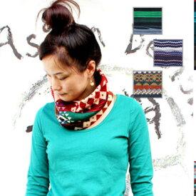 【Cayhane】裏フリースのお着替えネックウォーマー!アジアン/エスニック/ファッション小物/アジアン雑貨アジアンファッション /ヒッピー/フォークロアチャイハネ/野外フェス/アウトドア