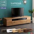 【luminos-ルミノス-】テレビ台TV鏡面木目デザイン幅140国産完成品【代引き不可】