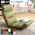 【Molnモルン】日本製リクライニング座椅子布地レザー14段階調節ギア転倒防止機能付きUptype