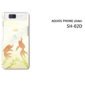 ゆうパケ送料無料【docomo AQUOS PHONE slider SH-02D用ケース】【SH-02D(docomo SH-02D) SH-02Dケース】[ケース/カバー/CASE/ケ−ス][アクセサリー/スマホケース/スマートフォン用カバー]【金魚C/sh02d-743】