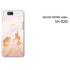 ゆうパケ送料無料【docomo AQUOS PHONE slider SH-02D用ケース】【SH-02D(docomo SH-02D) SH-02Dケース】[ケース/カバー/CASE/ケ−ス][アクセサリー/スマホケース/スマートフォン用カバー]【金魚A/sh02d-741】