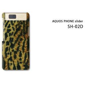 ゆうパケ送料無料【docomo AQUOS PHONE slider SH-02D用ケース】【SH-02D(docomo SH-02D) SH-02Dケース】[ケース/カバー/CASE/ケ−ス][アクセサリー/スマホケース/スマートフォン用カバー]【トラ柄(A)/sh02d-