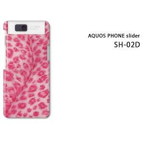 ゆうパケ送料無料【docomo AQUOS PHONE slider SH-02D用ケース】【SH-02D(docomo SH-02D) SH-02Dケース】[ケース/カバー/CASE/ケ−ス][アクセサリー/スマホケース/スマートフォン用カバー]【ヒョウ柄 ピンク