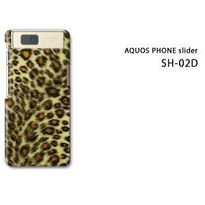ゆうパケ送料無料【docomo AQUOS PHONE slider SH-02D用ケース】【SH-02D(docomo SH-02D) SH-02Dケース】[ケース/カバー/CASE/ケ−ス][アクセサリー/スマホケース/スマートフォン用カバー]【ヒョウ柄(C)/sh0