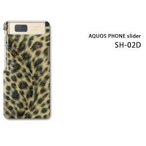 ゆうパケ送料無料【docomo AQUOS PHONE slider SH-02D用ケース】【SH-02D(docomo SH-02D) SH-02Dケース】[ケース/カバー/CASE/ケ−ス][アクセサリー/スマホケース/スマートフォン用カバー]【ヒョウ柄(B)/sh0