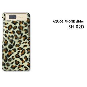 ゆうパケ送料無料【docomo AQUOS PHONE slider SH-02D用ケース】【SH-02D(docomo SH-02D) SH-02Dケース】[ケース/カバー/CASE/ケ−ス][アクセサリー/スマホケース/スマートフォン用カバー]【ヒョウ柄(A)/sh0