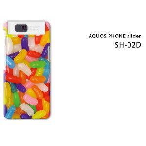 ゆうパケ送料無料【docomo AQUOS PHONE slider SH-02D用ケース】【SH-02D(docomo SH-02D) SH-02Dケース】[ケース/カバー/CASE/ケ−ス][アクセサリー/スマホケース/スマートフォン用カバー]【ゼリー ビーンズ/