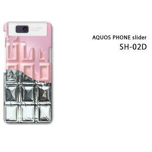 ゆうパケ送料無料【docomo AQUOS PHONE slider SH-02D用ケース】【SH-02D(docomo SH-02D) SH-02Dケース】[ケース/カバー/CASE/ケ−ス][アクセサリー/スマホケース/スマートフォン用カバー]【板チョコ 銀紙付