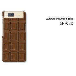 ゆうパケ送料無料【docomo AQUOS PHONE slider SH-02D用ケース】【SH-02D(docomo SH-02D) SH-02Dケース】[ケース/カバー/CASE/ケ−ス][アクセサリー/スマホケース/スマートフォン用カバー]【板チョコ milk チ