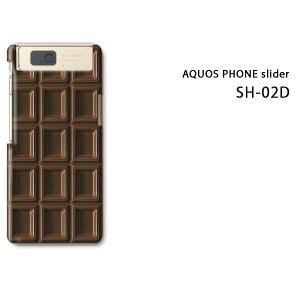ゆうパケ送料無料【docomo AQUOS PHONE slider SH-02D用ケース】【SH-02D(docomo SH-02D) SH-02Dケース】[ケース/カバー/CASE/ケ−ス][アクセサリー/スマホケース/スマートフォン用カバー]【板チョコ Black チ