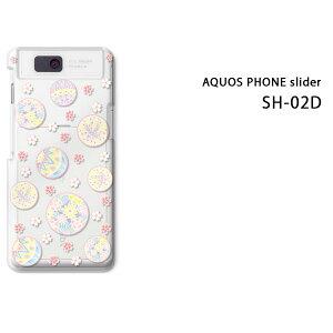 ゆうパケ送料無料【docomo AQUOS PHONE slider SH-02D用ケース】【SH-02D(docomo SH-02D) SH-02Dケース】[ケース/カバー/CASE/ケ−ス][アクセサリー/スマホケース/スマートフォン用カバー]【手まり和柄/sh02d-M