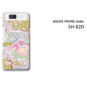 ゆうパケ送料無料【docomo AQUOS PHONE slider SH-02D用ケース】【SH-02D(docomo SH-02D) SH-02Dケース】[ケース/カバー/CASE/ケ−ス][アクセサリー/スマホケース/スマートフォン用カバー]【パステル和柄/sh02
