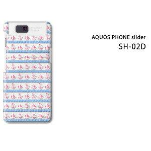 ゆうパケ送料無料【docomo AQUOS PHONE slider SH-02D用ケース】【SH-02D(docomo SH-02D) SH-02Dケース】[ケース/カバー/CASE/ケ−ス][アクセサリー/スマホケース/スマートフォン用カバー]【マリン/sh02d-M732】