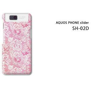 ゆうパケ送料無料【docomo AQUOS PHONE slider SH-02D用ケース】【SH-02D(docomo SH-02D) SH-02Dケース】[ケース/カバー/CASE/ケ−ス][アクセサリー/スマホケース/スマートフォン用カバー]【レース柄 ピンク/
