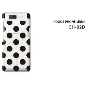 ゆうパケ送料無料【docomo AQUOS PHONE slider SH-02D用ケース】【SH-02D(docomo SH-02D) SH-02Dケース】[ケース/カバー/CASE/ケ−ス][アクセサリー/スマホケース/スマートフォン用カバー]【大きいドット 黒/