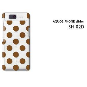 ゆうパケ送料無料【docomo AQUOS PHONE slider SH-02D用ケース】【SH-02D(docomo SH-02D) SH-02Dケース】[ケース/カバー/CASE/ケ−ス][アクセサリー/スマホケース/スマートフォン用カバー]【大きいドット 茶/