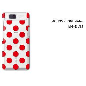 ゆうパケ送料無料【docomo AQUOS PHONE slider SH-02D用ケース】【SH-02D(docomo SH-02D) SH-02Dケース】[ケース/カバー/CASE/ケ−ス][アクセサリー/スマホケース/スマートフォン用カバー]【大きいドット 赤/